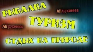 ТОВАРЫ ДЛЯ ТУРИЗМА И КЕМПИНГА С АЛИЭКСПРЕСС/МЕГА ОБЗОР/MEGA TOP