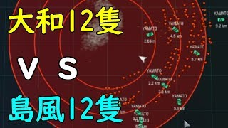 【WoWs】島風の魚雷の数がエグイwwwww thumbnail