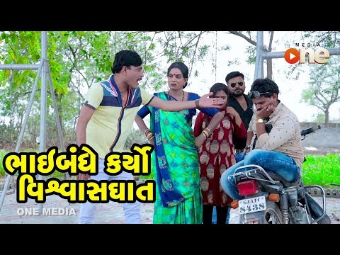 Bhai Bandhe Karyo Vishvatghat    Gujarati Comedy   One Media