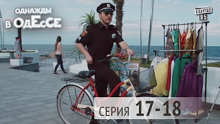 Однажды в Одессе   комедийный сериал | 17 18 серии, комедия для всей семьи 2016