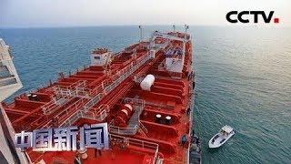 [中国新闻] 英国提议在霍尔木兹海峡联合巡逻 | CCTV中文国际