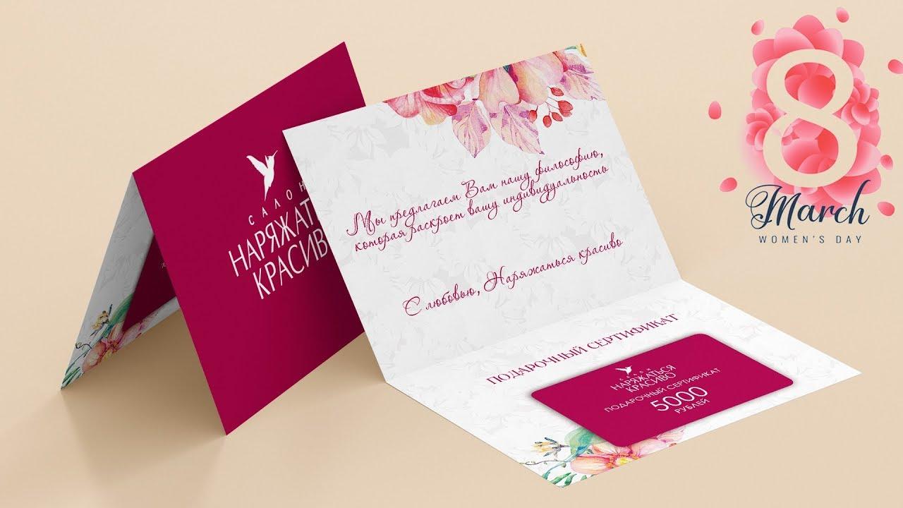 152a30bc203 8 марта Подарочный сертификат от салона Наряжаться красиво - YouTube