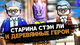 Фигурки Стэн Ли и Китайское LEGO Marvel с Алиэкспресс 2019
