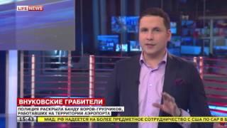Банду грузчиков Внуково раскрыли благодаря рюкзаку с мечеными деньгами