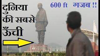 Tour of STATUE OF UNITY !! UNBELIEVABLE | World