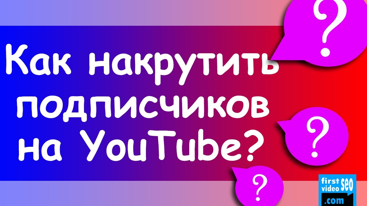 Накрутка подписчиков в ютубе & Как накрутить подписчиков и просмотры на YouTube?