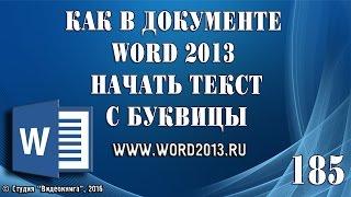Как в документе Word 2013 начать текст с буквицы