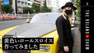 【初公開】黄色いロールスロイスと美人秘書