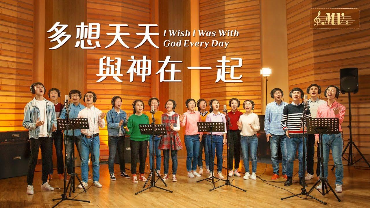 全能神教会合唱诗歌《多想天天与神在一起》【MV】