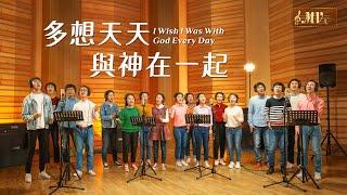 全能神教會合唱詩歌《多想天天與神在一起》【MV】