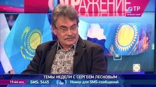 Сергей Лесков: Казахстан на пути прогресса - именем живущего человека нельзя называть города
