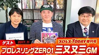 プロレスリングZERO1三又又三GMがゲスト出演!プロレスTODAY増刊号