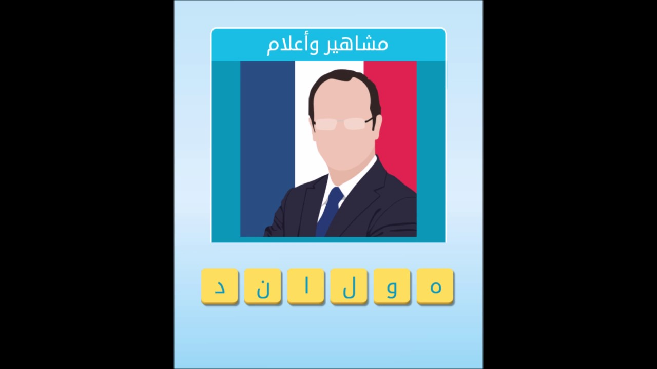 مشاهير واعلام من 6 حروف Youtube