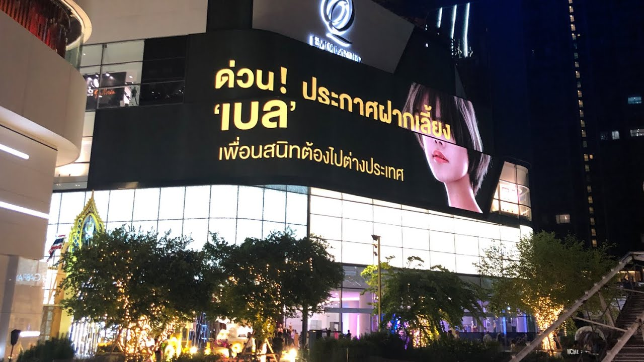 Bell Billboard