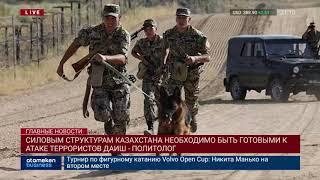Силовым структурам Казахстана необходимо быть готовыми к атаке террористов ДАИШ - ПОЛИТОЛОГ