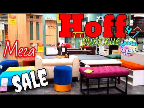 Распродажа в HOFF | Мебель со скидкой в магазине ХОФФ | Обзор цен на прихожие