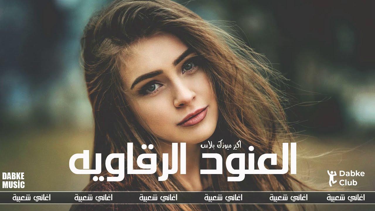 العنود الرقاويه دبكات سوريه 2020 Dabke club
