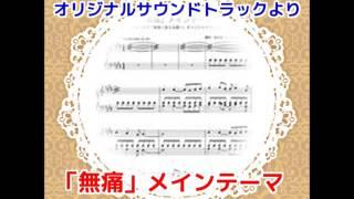 【楽譜/DLmarket】soup-majo作品一覧 https://goo.gl/0f05kp 【「無痛」...