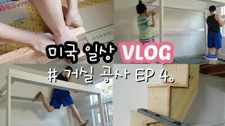 [셀프공사] 벙커침대(2층침대) 만들기 - 셀프 거실 …