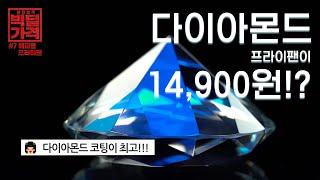 [빅딜TV] ep3. 해피콜 다이아몬드 프라이팬_ 감성…