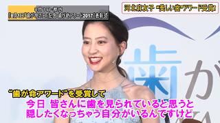 """女優でモデルの河北麻友子さんが1日、都内で行われた『8月1日""""歯が命の日..."""