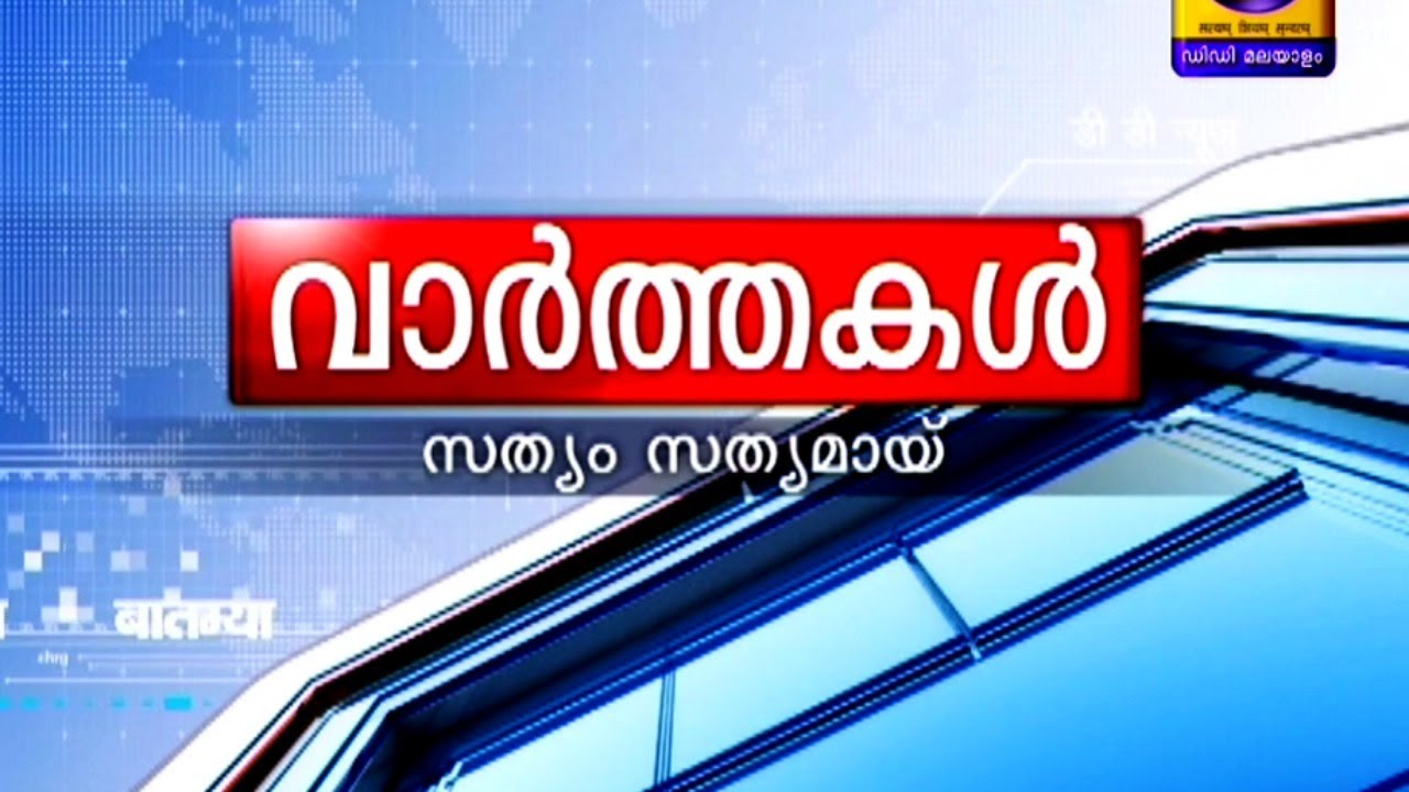 വാർത്തകൾ | Doordarshan Malayalam News | 11:00AM 08-08-2020