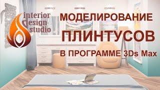 Плинтуса в программе 3Ds Max - уроки по дизайну интерьера часть 3