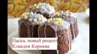 Паска  Кулич  - новый рецепт