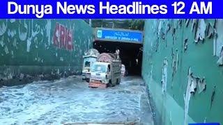 Dunya News Headlines - 12:00 AM - 1 July 2017