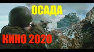 ОСАДА - Исторический фильм 2020 - пили мочу