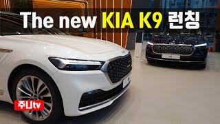 더뉴 K9 런칭, 2021 The new KIA K9 launching in Korea
