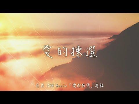 愛的揀選-SON Music(愛的揀選)