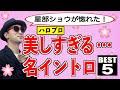 【イントロ#02】ハロプロ『美しすぎる…名イントロ』BEST5編〜ハロプロ音楽理論〜