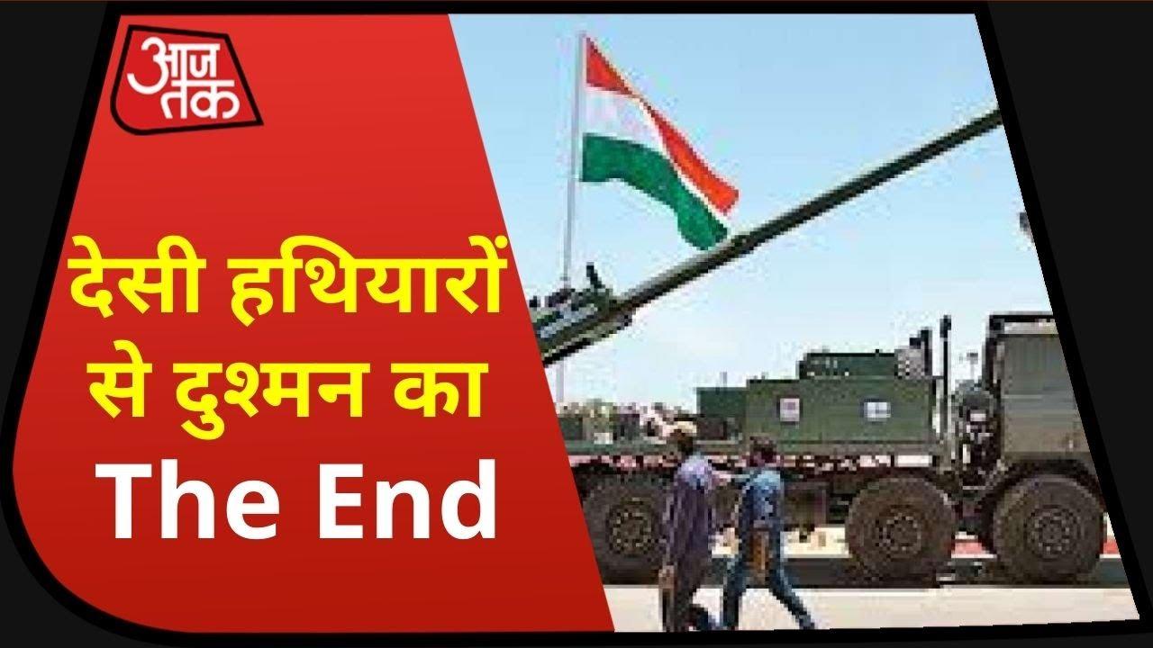 दुश्मन को सबक सिखाने के लिए हिंदुस्तान ने किया बड़ा एलान   Aatmnirbhar Bharat   Special Report