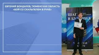 Открытый урок победителя Всероссийского конкурса «Учитель года России – 2018» Алихана Динаева