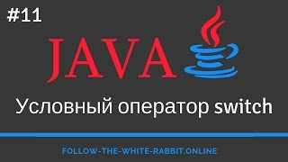 Java SE. Урок 11. Оператор switch ( оператор множественного выбора )