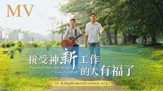 福音诗歌MV《接受神新工作的人有福了》你跟上圣灵的作工了吗【菲律宾歌中文字幕】