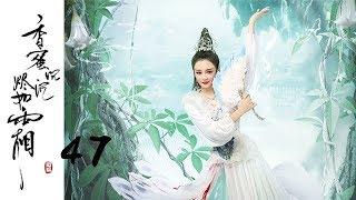 [香香沉烬如如霜] Ashes of Love——47 (Yang Zi, Deng Lun starring costume mythology drama)
