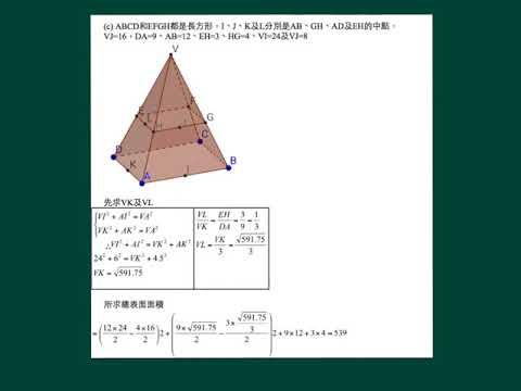 中三數學_上學期_面積和體積 (三)_平截頭體的總表面面積(1) - YouTube