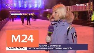 В Парке Горького открылся самый большой каток в Европе - Москва 24