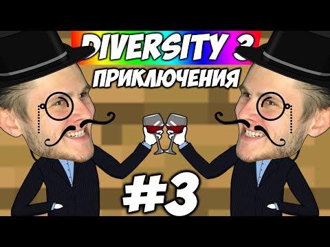 ПРИКЛЮЧЕНИЯ ИНТЕЛЛИГЕНТОВ \\ Diversity 3 #3