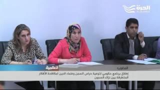 إطلاق برنامج حكومي في المغرب  لتوعية حراس السجن وعلماء الدين لمكافحة التطرف بين نزلاء السجون
