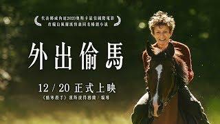 《外出偷馬》中文版正式預告|12/20 痛不痛由自己決定