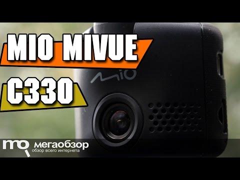 Mio MiVue C330 обзор видеорегистратора.  Конкурс для зрителей!  - YouTube