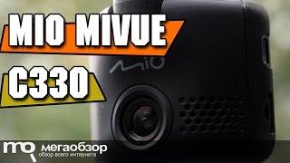 Mio MiVue C330 обзор видеорегистратора. Конкурс для зрителей!