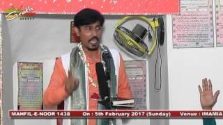 Hilal Rizvi   Tarhi Mahfil-e-Noor 1438   Zikr-e-Sajjad Ne Sajdon Ki Hifazat Ki Hai 2017 Video