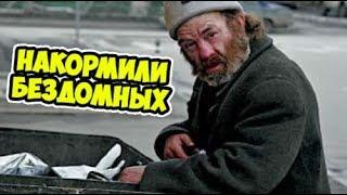Бездомный РАСПЛАКАЛСЯ увидев ЕДУ