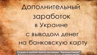 Заработок в Украине онлайн без вложений 2018