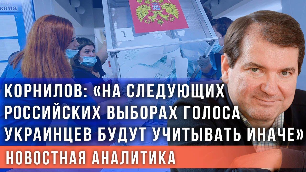 Корнилов: Украина сама позволила гражданам принять участие в выборах в Госдуму