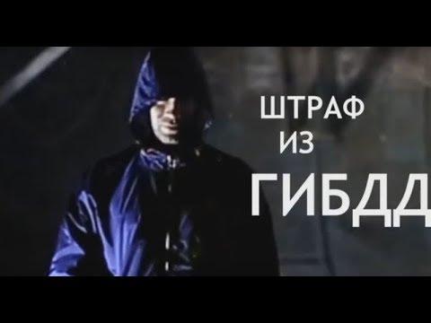 Штрафы ЦАФАП ГИБДД